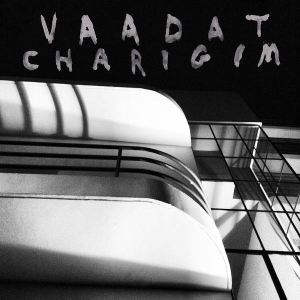Vaadat Charigim - Sinking As A Stone