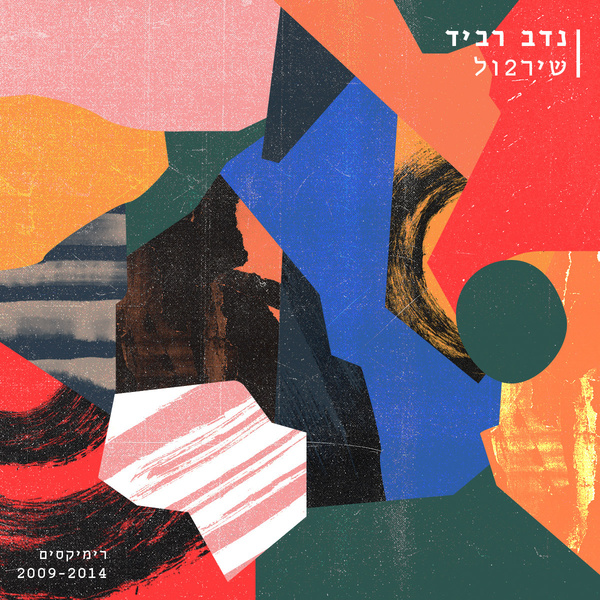 Various Artists - Shirbul 2