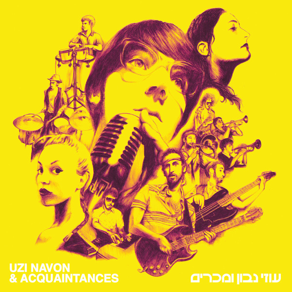 Uzi Navon & Acquaintances - Uzi Navon & Acquaintances