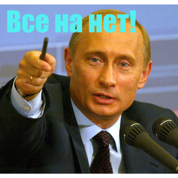 Down I Go - Меня зовут Владимир Путин