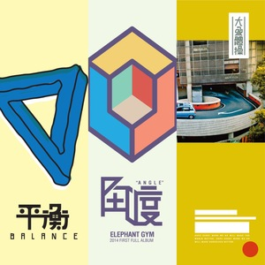 Elephant Gym - CD Bundle