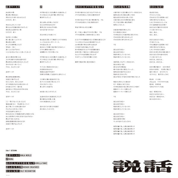 Nango - Setsuwasetsu